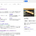BtoB型の成果報酬バーティカルメディアのじげんさんは大阪では