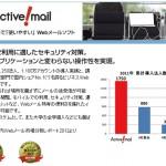 累計2,250法人、1,100万アカウントの導入実績のActive! mail