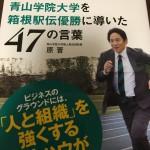 青山学院大学を箱根駅伝優勝に導いた47の言葉