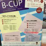 なにわあきんど塾同友会 B-CUP