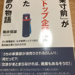 駒井さんの「「廃業寸前」が世界トップ企業になった奇跡の物語」