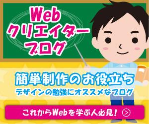 Webデザインブログ