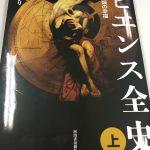 サピエンス全史を読んで小泉進次郎さんに共感を得る