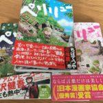 【日本漫画家協会優秀賞】ペリリュー 楽園のゲルニカを読んで