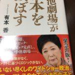 小池さんを書いた有本さんの書籍