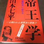 帝王学~「貞観政要」の読み方