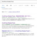 第四回「WordPress Related Posts」