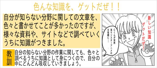 【成功】色んな知識を、ゲットだぜ!!