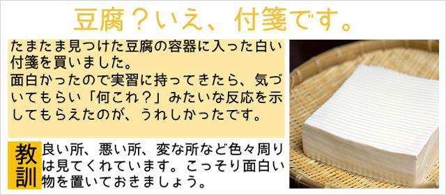 【成功】豆腐?いえ、付箋です。