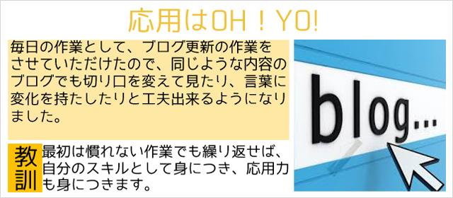 【成功】応用はOH!YO!