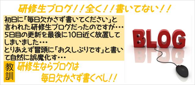 【失敗】研修生ブログ!!全く!!書いてない!!
