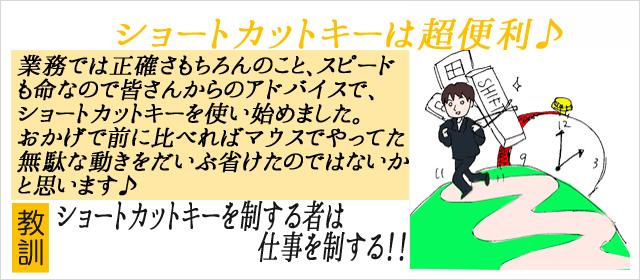 【成功】ショートカットキーは超便利♪