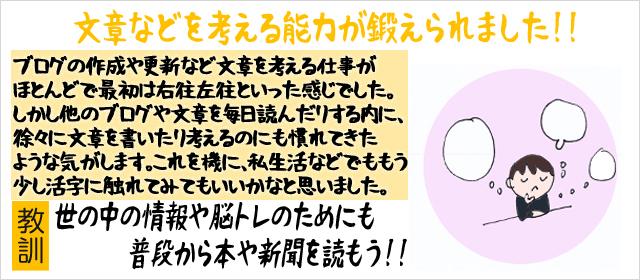 【成功】【成功】文章などを考える能力が鍛えられました!!