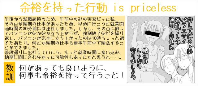 【成功】余裕を持った行動 is priceless