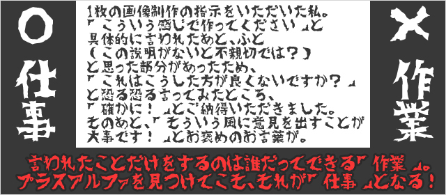 【成功】○仕事 ×作業