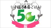 ランチブログ50回記念