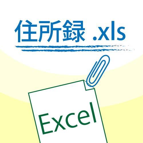 添付エクセルなどは、ある程度適切なファイル名をつけること。