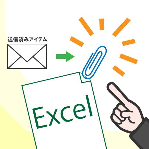 添付エクセルは送信した後添付あったか確認すること。