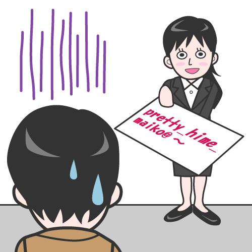 緊急で会社に連絡する携帯メールアドレスで「pretty_hime_maiko@~」など