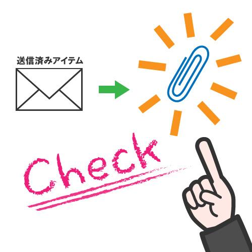 メールに添付したのを送付後確認すること。