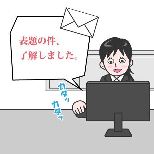 メールで仕事の指示もらった際には「了解しました」返信すること。