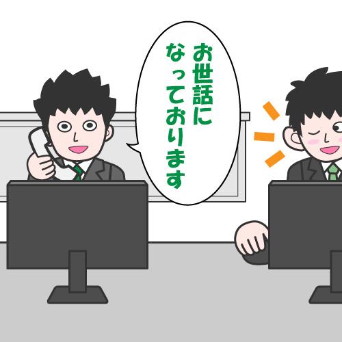 電話の会話などは聞こえるので仕事の感覚に馴染んでみること。