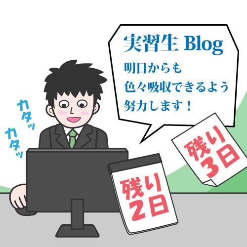 ブログを通じて、日々の成長を実感してみること。