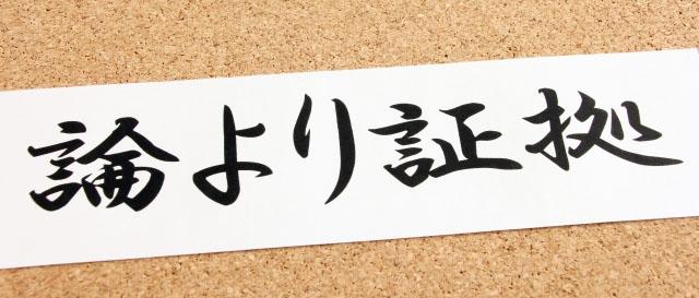 ronyorishoko