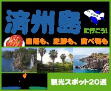 「済州島」旅行で外せない観光スポット20選!