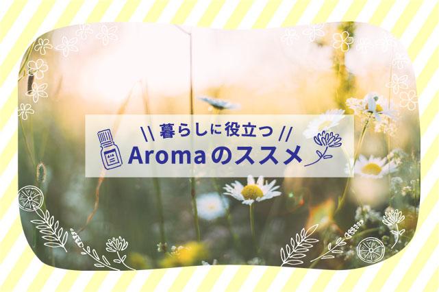 暮らしに役立つAromaのススメ