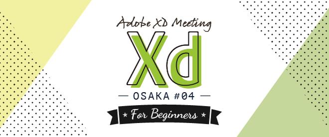 xdmeeting04
