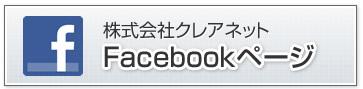 株式会社クレアネットFacebookページ