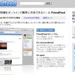 情報を簡単に共有できるツールFriendFeed