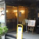 喫茶セーヌと珈琲チケット