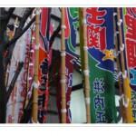 大相撲大阪場所とカンプノウ
