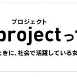 28project~品川女子学院から見るサイト運営の視点