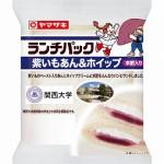 関西大学と山崎製パン共同企画の「ランチパック」