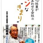 日本一幸せな会社・未来工業
