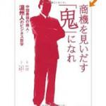 商機を見いだす「鬼」になれ 中国最強の商人・温州人のビジネス哲学