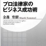 司馬遼太郎記念館と歴史と地理とSEO対策