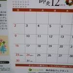 SEOことわざカレンダー