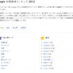 Google 年間検索ランキング 2012