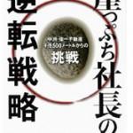 崖っぷち社長の逆転戦略~中洲・福一不動産