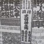 大相撲の番付表の小ささ