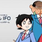 カラフルIFOはインターン企画の無料ゲーム