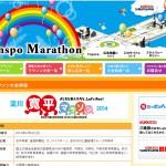 篠山ABCマラソンがッッッ!代わりに淀川寛平マラソン2014にッッッ!