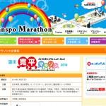チャリティマラソンでもある淀川寛平マラソン2014に参加