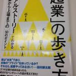 「起業」の歩き方~藤野英人さん