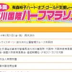 第4回淀川国際ハーフマラソンに参戦します!