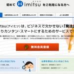 BtoBの「情報の非対称性」を解消するプラットフォームimitsu(アイミツ)